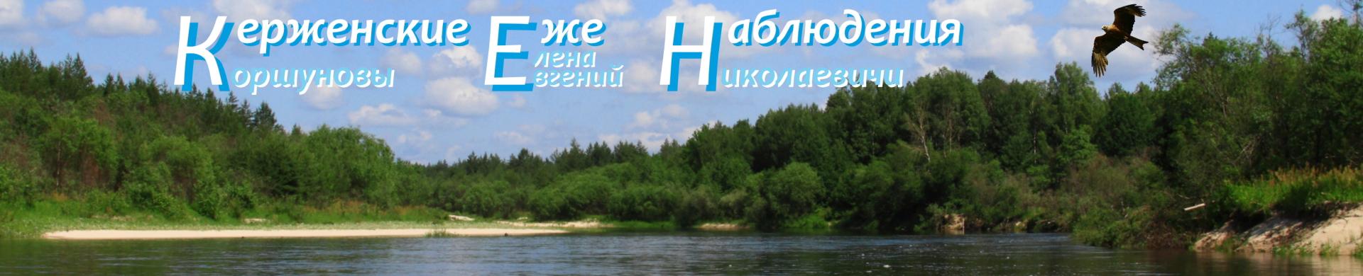 Керженские Еже Наблюдения